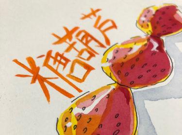 いちごの糖葫芦