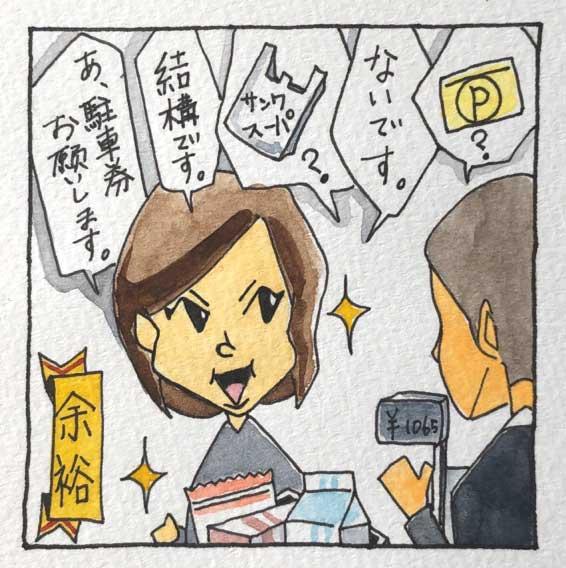 日本での対応
