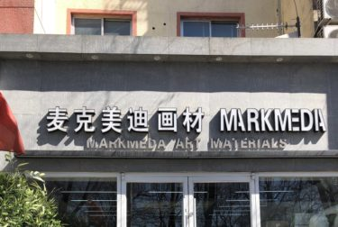 北京の画材店