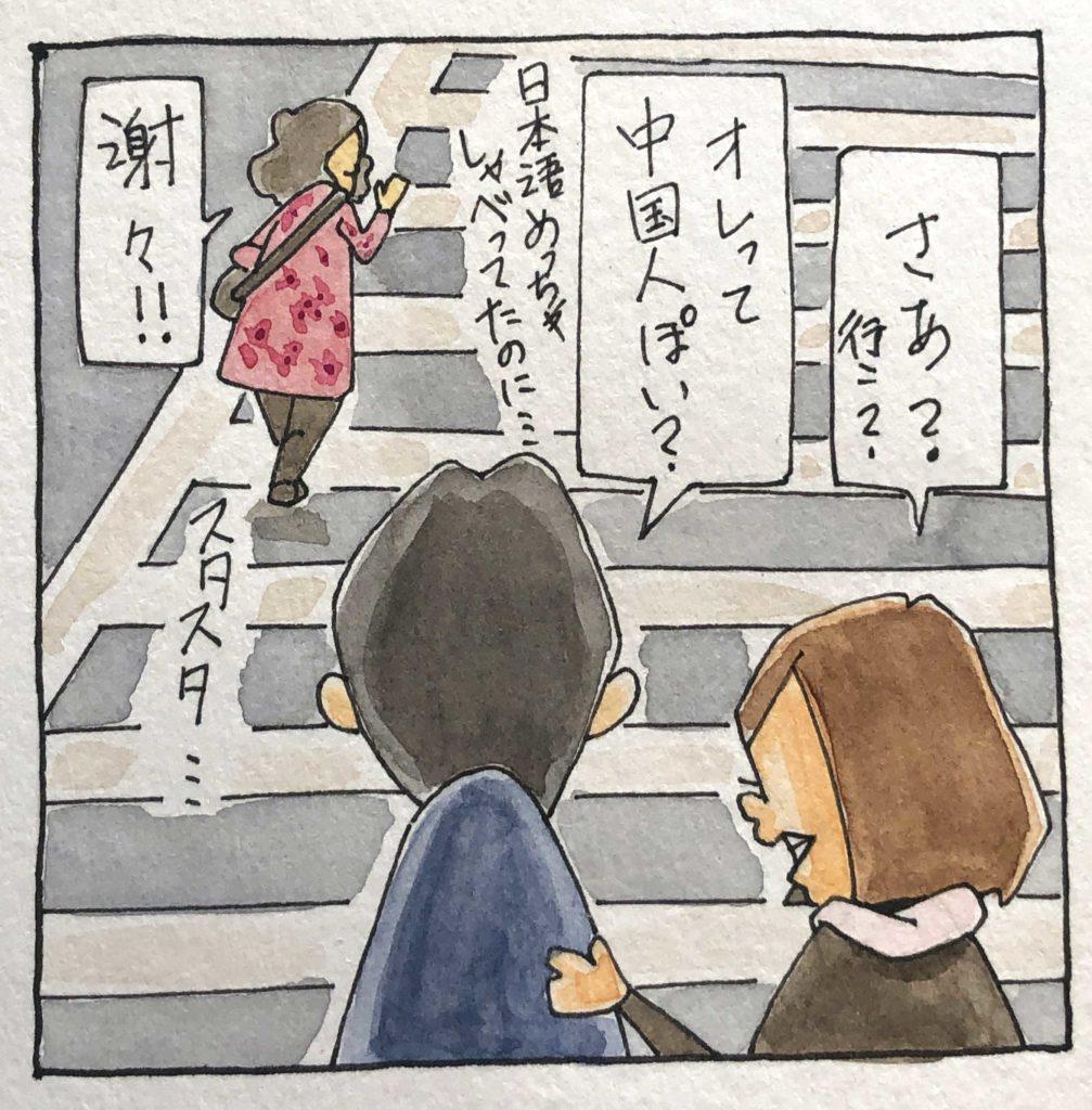 3コマ漫画‐3