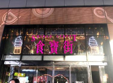 西の食の街「食宝街」@【中关村】
