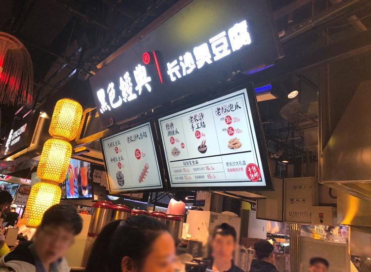 臭豆腐の店