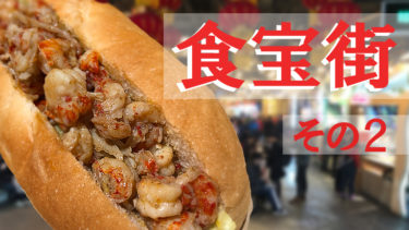 西の食の街「食宝街」その2 @【中关村】
