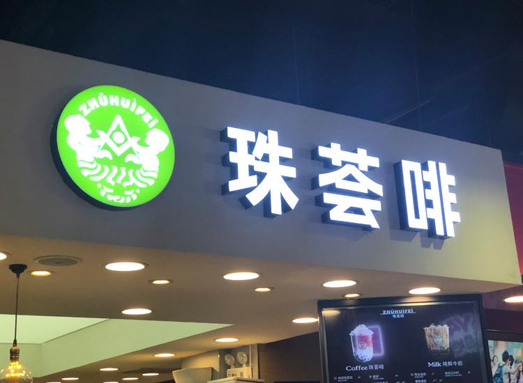有名店に寄せたようなロゴのコーヒーショップ