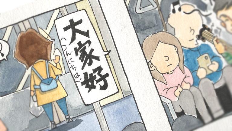 中国の電車車内にて