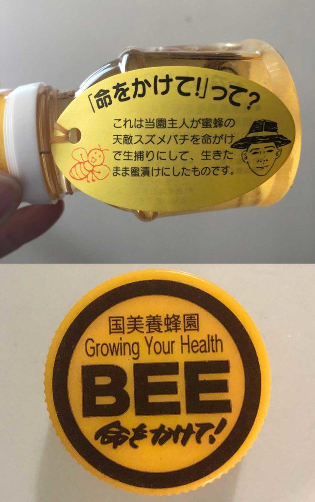 命がけのハチミツ