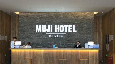 MUJIホテル北京