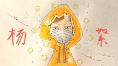春の北京の柳の綿毛アイキャッチ