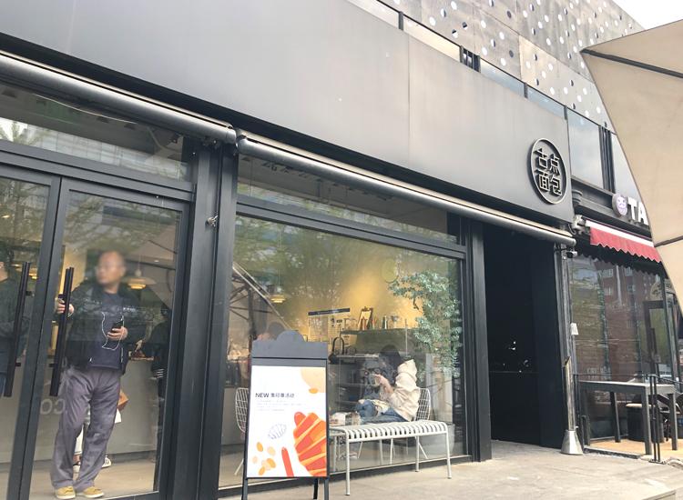 ドットコムベーカリーdotco bakery 古店面包 店舗正面