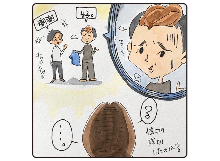 対応の差は…記事三コマ目