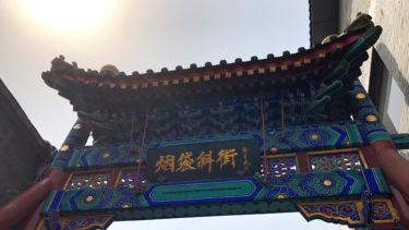 サイクリング日和な北京@【烟台斜街】