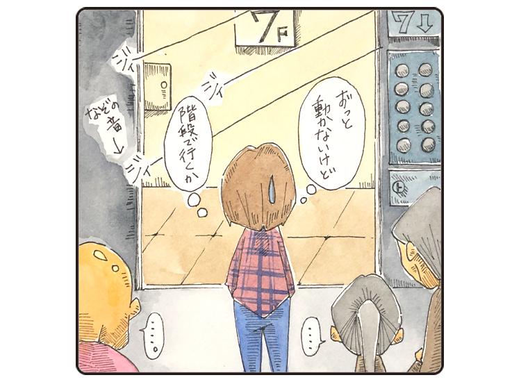 エレベーター記事一コマ目