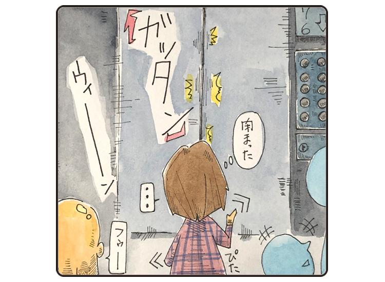 エレベーター記事三コマ目
