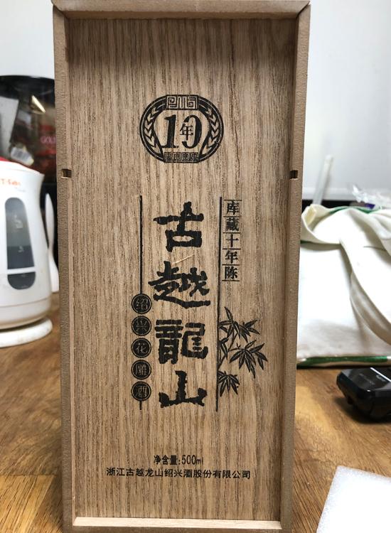 紹興酒「古越龙山」