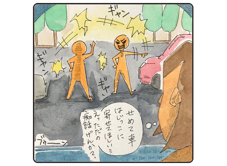 交通事故コマ漫画その三