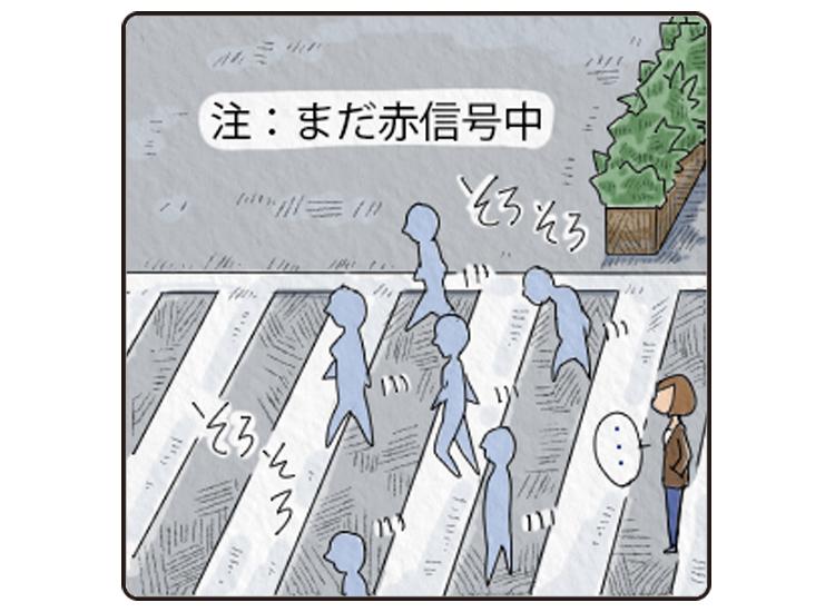横断歩道記事二コマ目