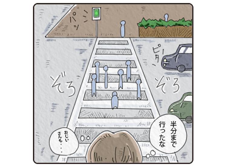 横断歩道記事三コマ目