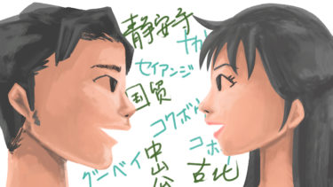 ピンインとカナ読み、それぞれ発音しやすい音がきっとある。