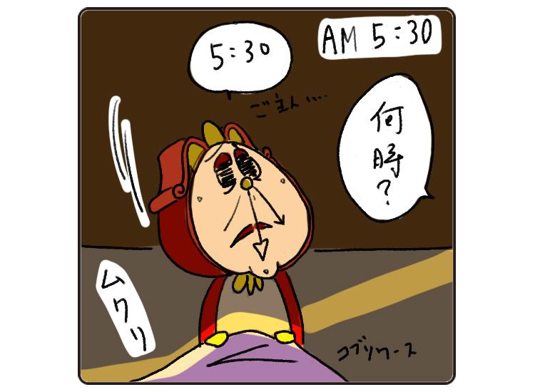 今何時?記事二コマ目