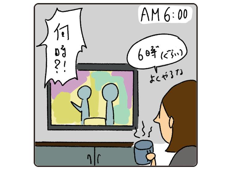 今何時?記事三コマ目