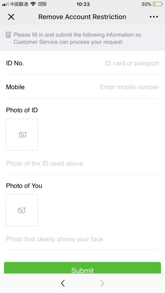 Wechatの身分証登録画面
