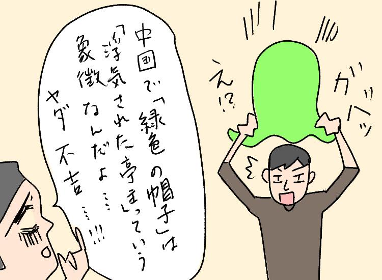 緑の帽子三コマ目