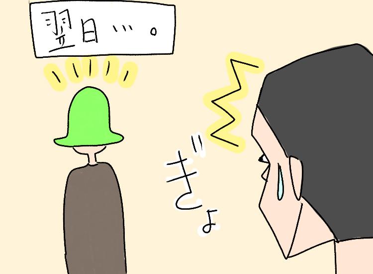 緑の帽子二コマ目