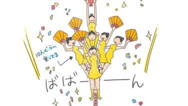 中国4千年の歴史!間近でみる雑技団の巻(両親が北京にやってきた!!2日目〜その3)