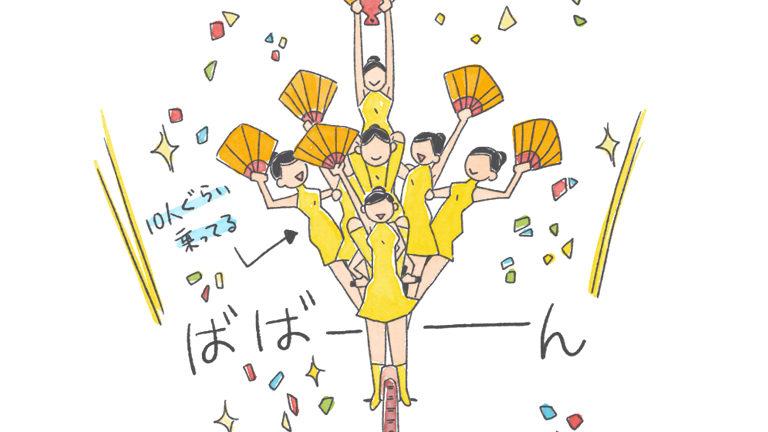 雑技団記事アイキャッチ