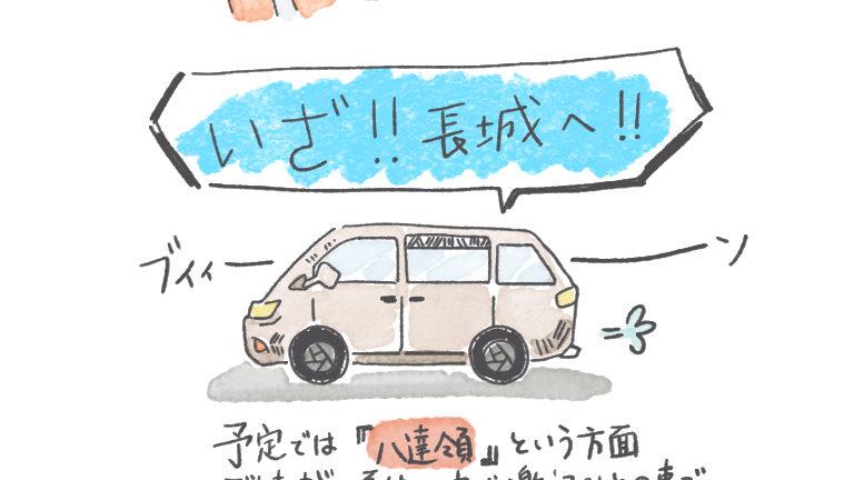 真夏の長城観光記事アイキャッチ