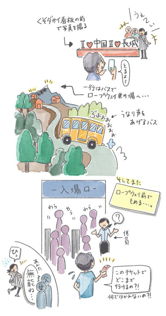 真夏に万里の長城へ02