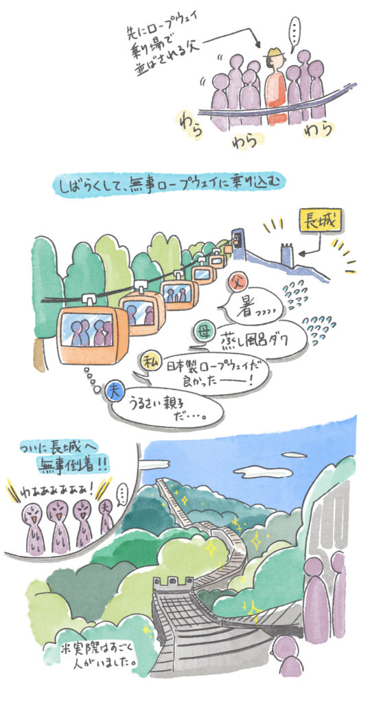 真夏の万里の長城へ03