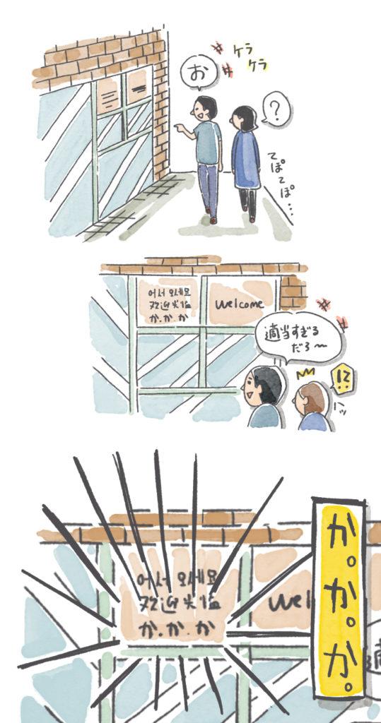 買い物中に見つけた日本語の間違い