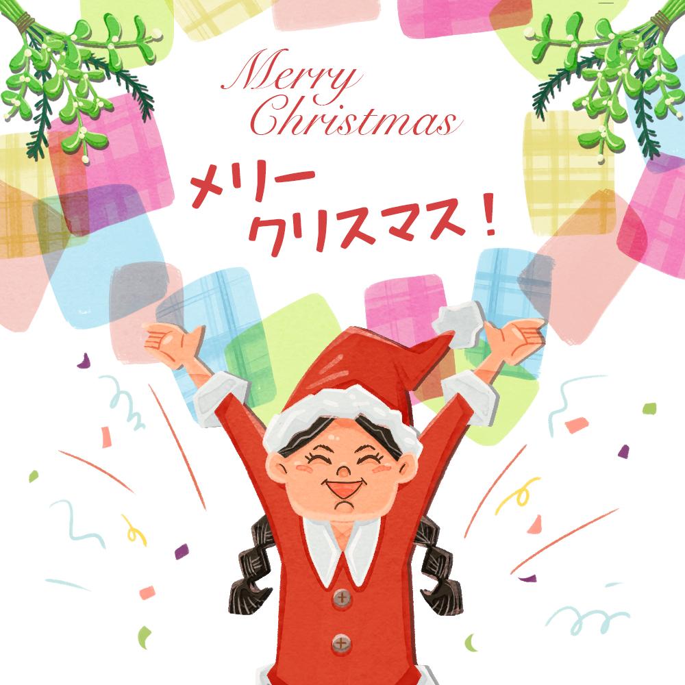 メリークリスマス!圣诞快乐!