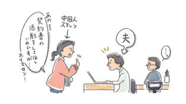 中国人に中国語を教える日本人