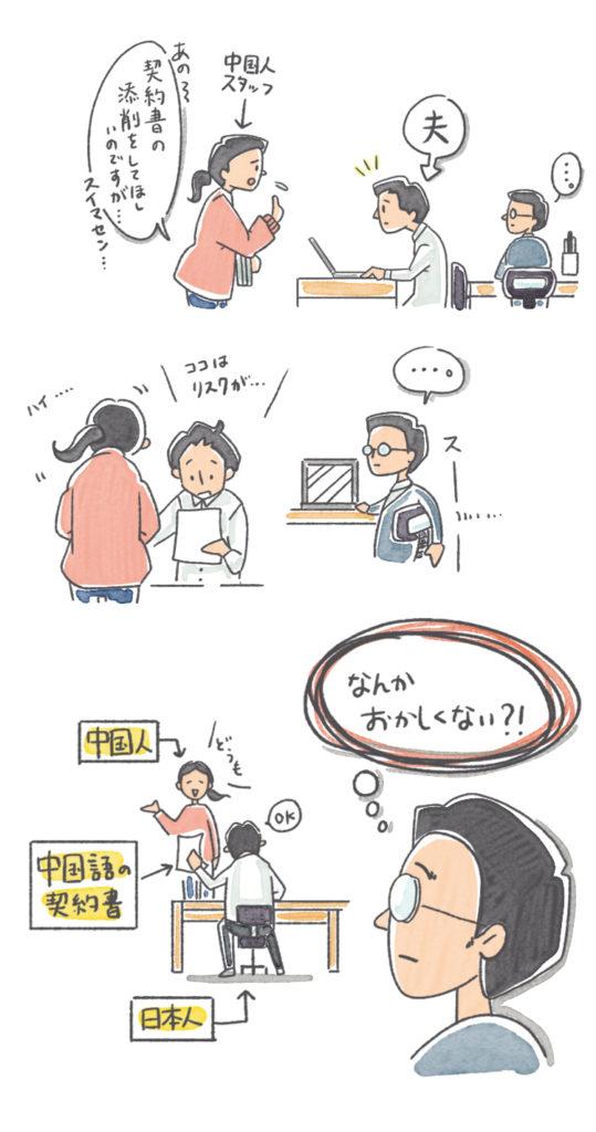 中国人に中国語を教える