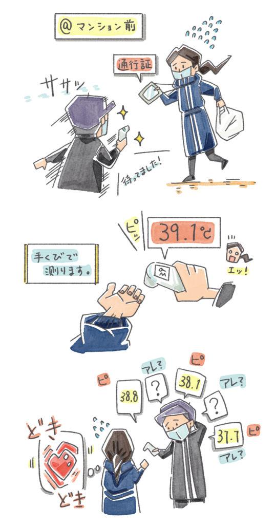 体温計の示す温度に日々怯える