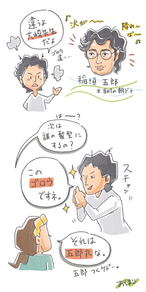 同じ五郎でも違う髪型