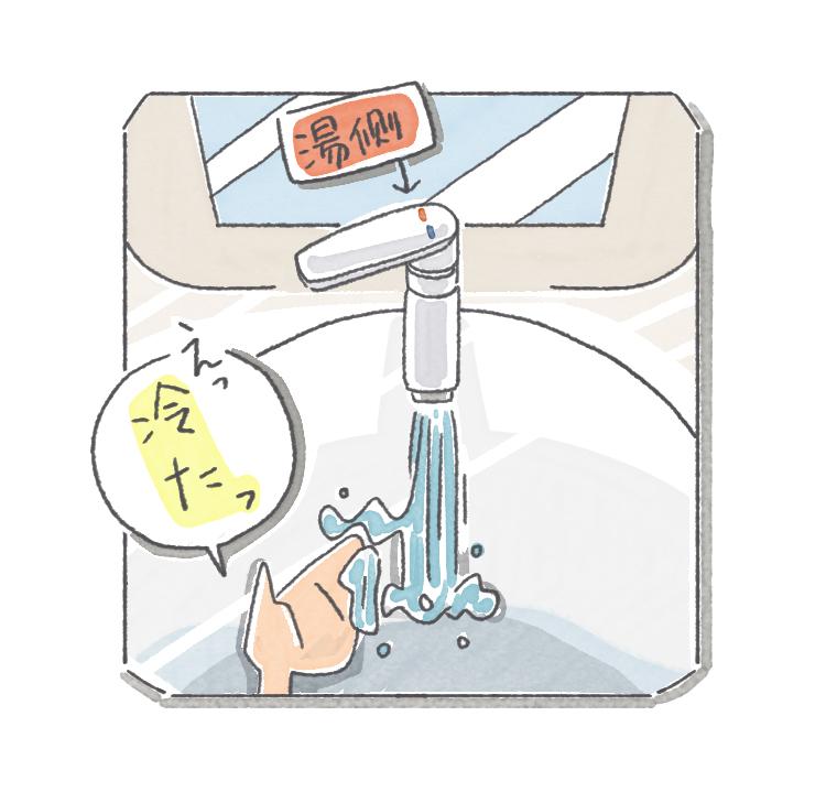お湯と水って逆にできるの?