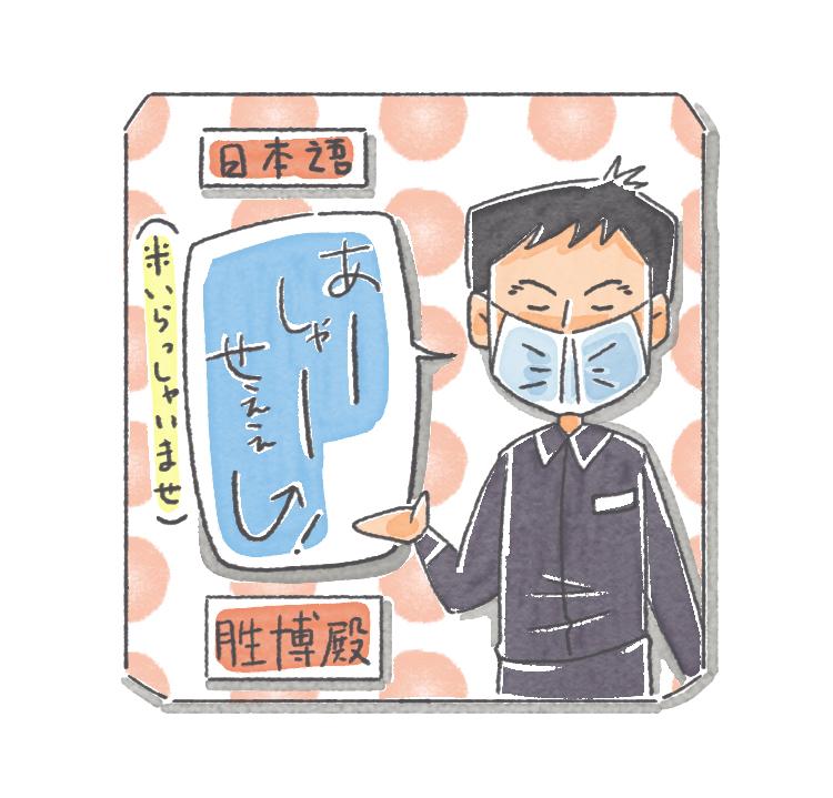 店員さんの掛け声の日本語がネイティブっぽい