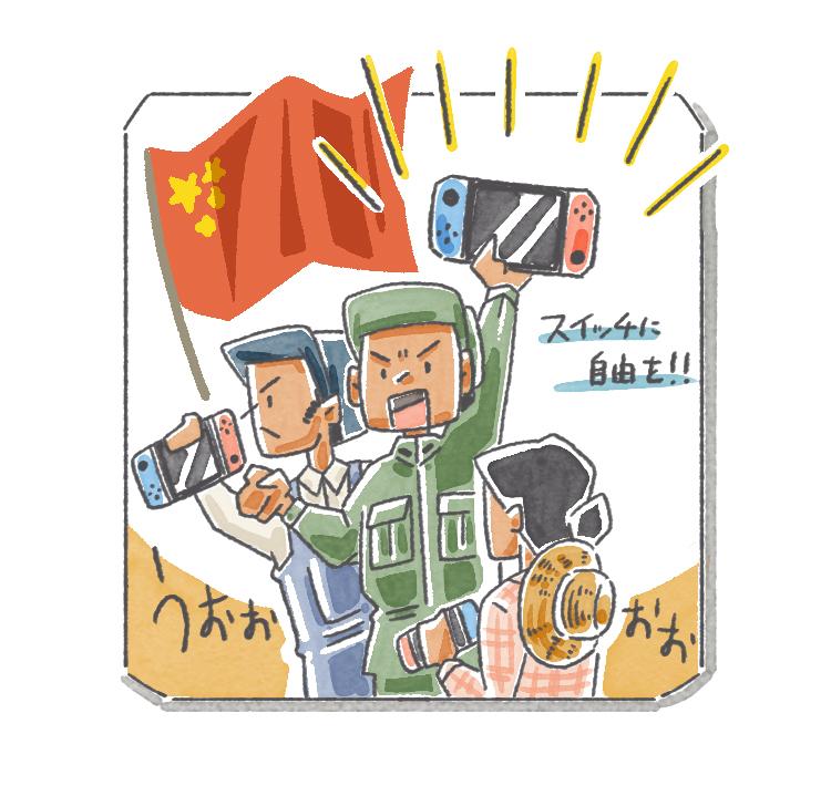 中華版のスイッチの規制ひどいよね