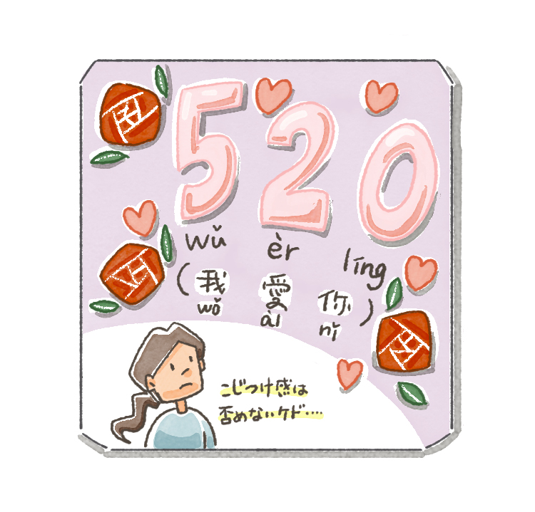 520は中華版バレンタインの日
