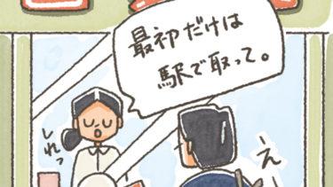 コロナ後の新幹線(高鉄)のチケットは