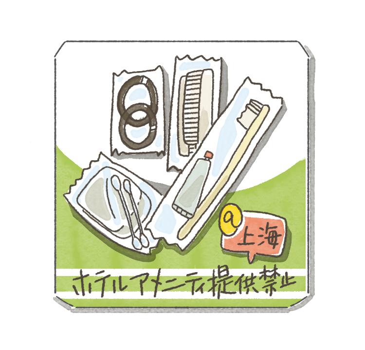 上海のホテルのアメニティはない