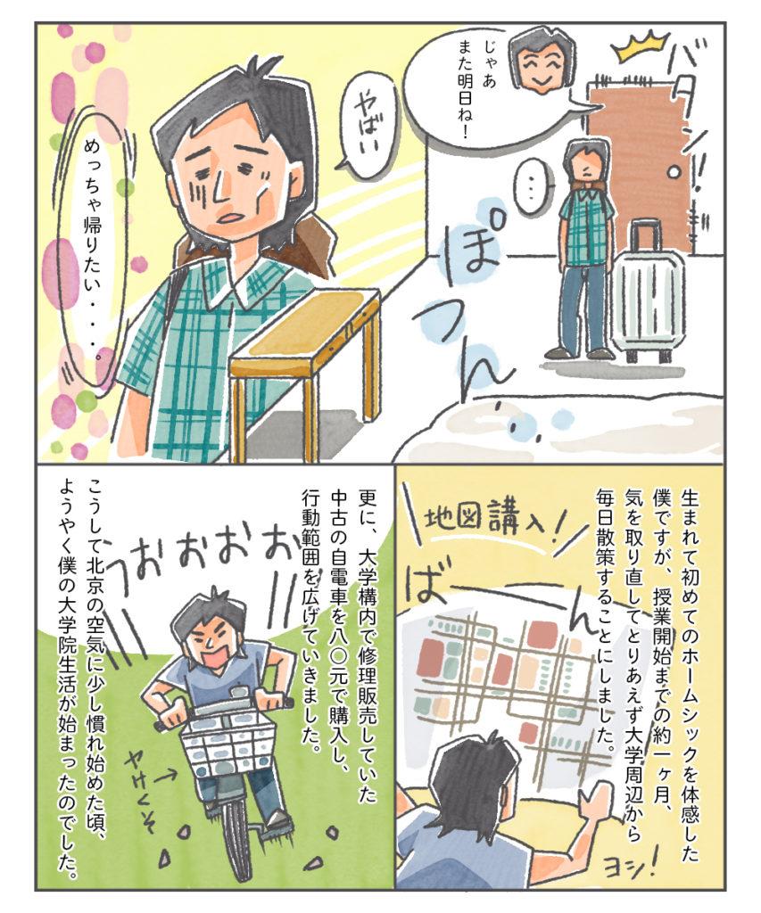 夫の中国滞在記 その2-4