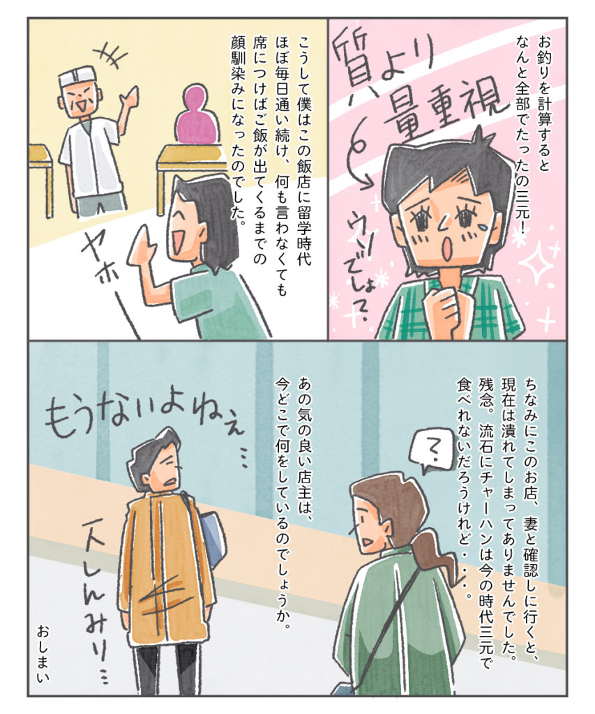 夫の中国滞在記 その2-6