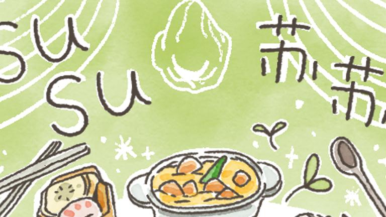 ベトナム老舗?料理店SUSU紹介だよ