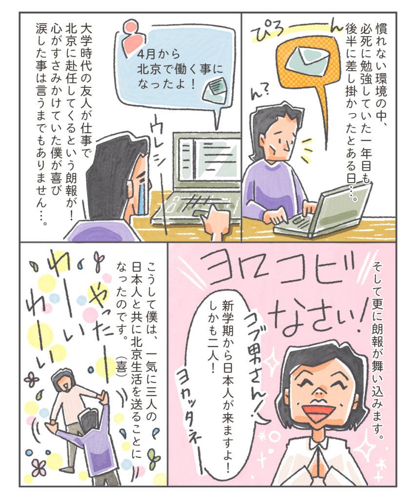 夫の留学体験記4-1