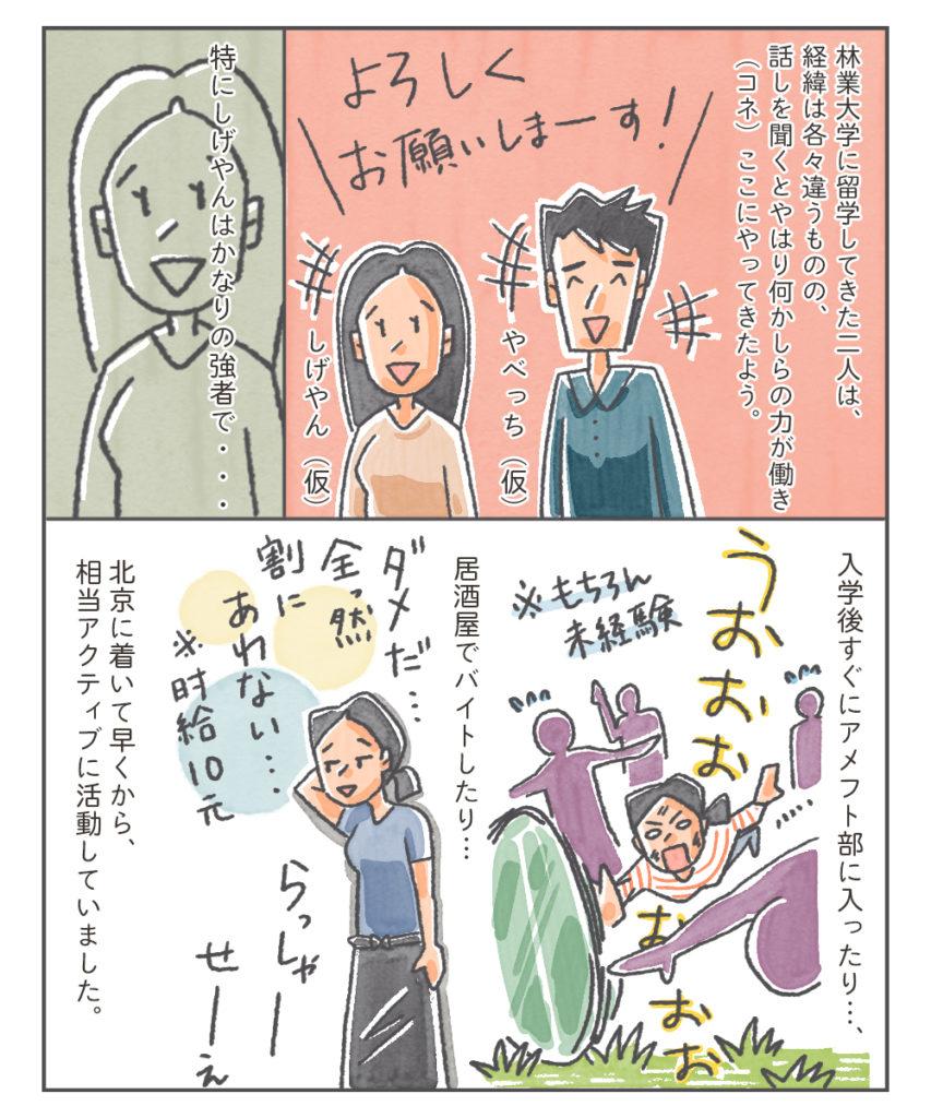 夫の留学体験記4-2