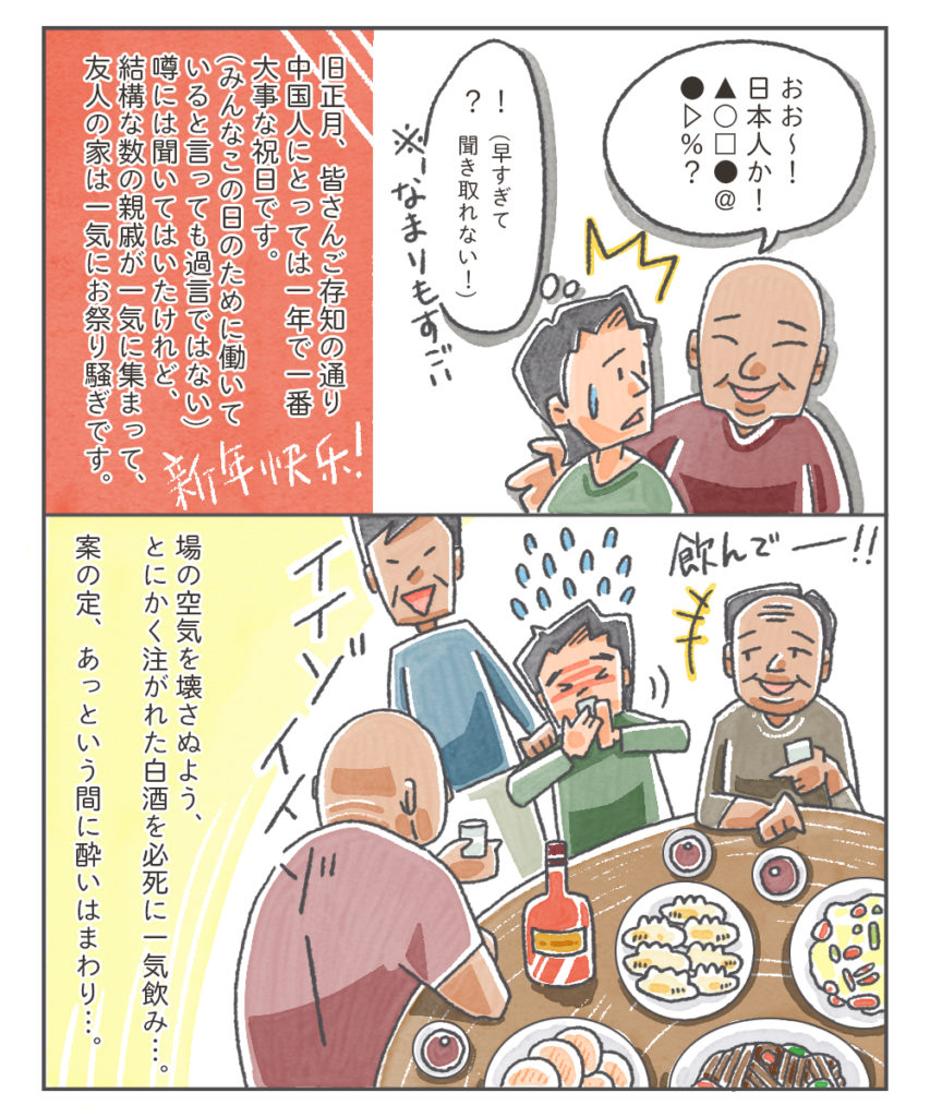 夫の留学体験記4-6